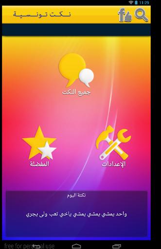 نكت تونسية بدون انترنت