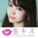 【無料】生キスコレクション 愛乃まーに - 彼女ver icon