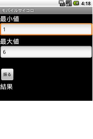 モバイルサイコロ(任意乱数生成器)- screenshot