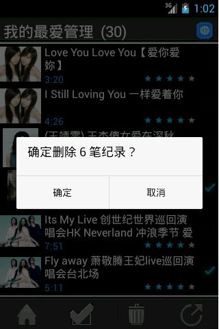 【免費娛樂App】云端MTV-APP點子