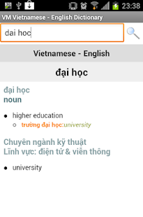 Vietnamese English Dictionary 教育 App-癮科技App
