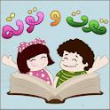 قصة للولد و البنوتة logo