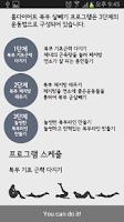 Screenshot of 홈다이어트 복부 살빼기 운동(집에서, 날씬, 다이어트)