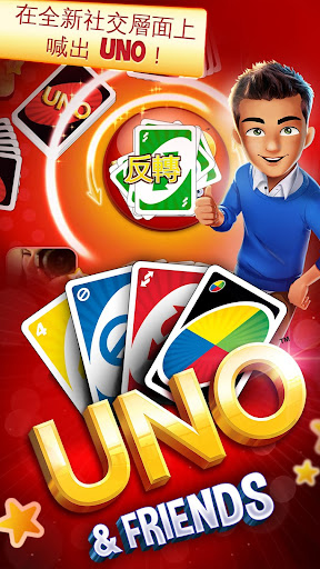 UNO ™ Friends