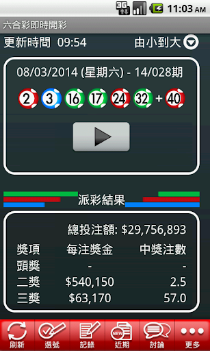 免費下載生活APP|香港六合彩Mark Six - 即時開彩(Live!) app開箱文|APP開箱王