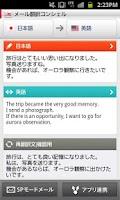Screenshot of メール翻訳コンシェル(旧)