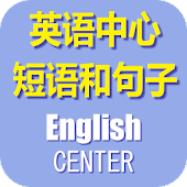 英语中心-商务英语