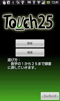 Screenshot of Touch25
