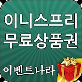 이니스프리 무료 상품권 - 이벤트나라
