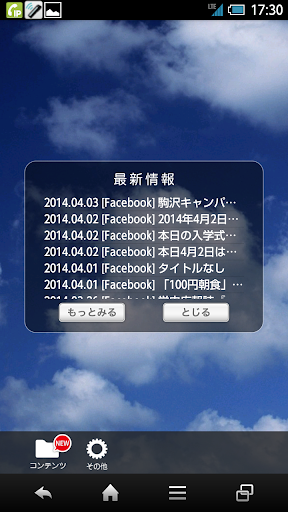 【免費教育App】駒澤大学 入試アプリ-APP點子
