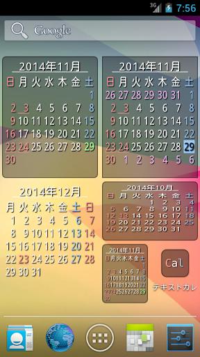 テキストカレンダー ウィジェット