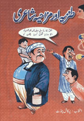 Mazahiya shayari in urdu