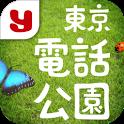 東京電話公園 - ユーザー同士のガチトーク - icon