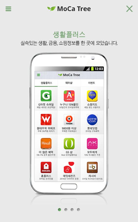 모카 트리(구 올레터치NFC) - screenshot