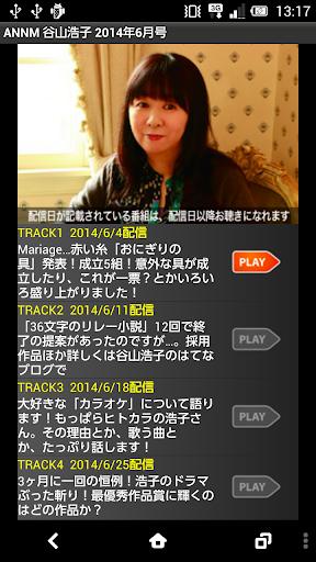 谷山浩子のオールナイトニッポンモバイル2014年6月号