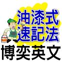 油漆式速記法-博奕英文