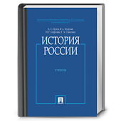 Illustrated History of Russia