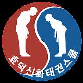 효덕신화 태권스쿨