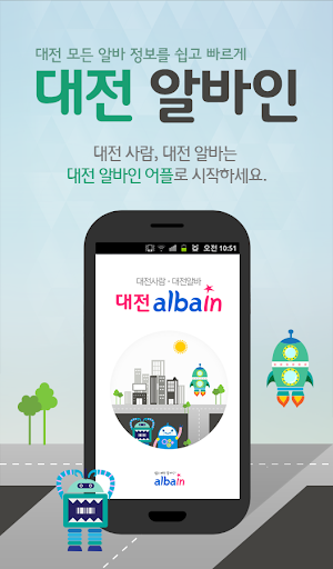 대전 알바인-대전 알바