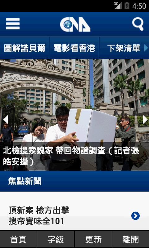 一手新聞 - screenshot