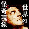 世界の怪奇現象~衝撃超常現象の数々~ icon
