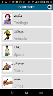 Learn Arabic - 50 languages- screenshot thumbnail