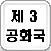 제3공화국
