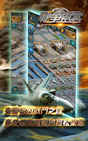 Screenshot of 戰爭風雲