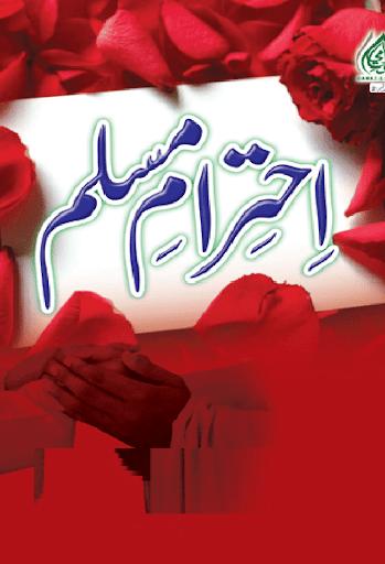 Ehtram-e-Muslim urdu book