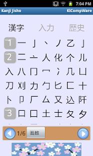Kanji Jisho