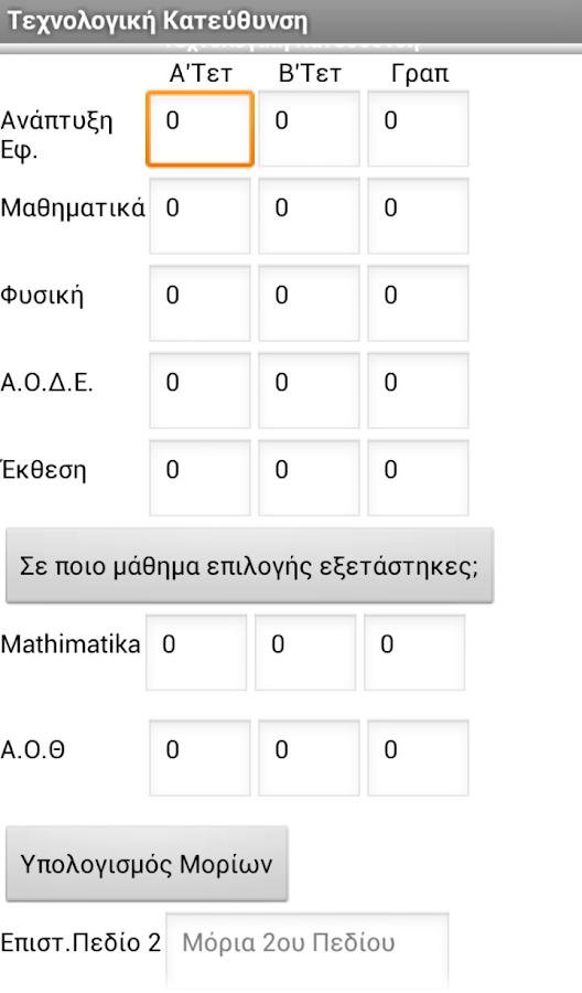 Μόρια Εξετάσεων - screenshot
