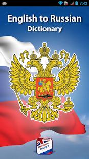 英語 - 俄語詞典