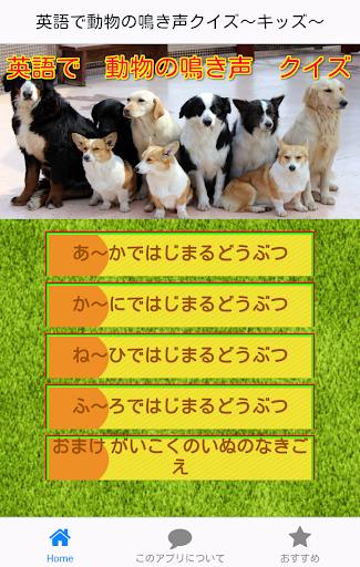 英語で動物の鳴き声クイズ~親子で楽しむアプリ~