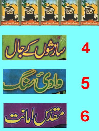 Malka-e-Sehra Parts:4 5 6