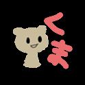 くまちゃんのぼうけん logo