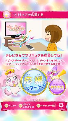 【公式】Go!プリンセスプリキュア 応援アプリのおすすめ画像2