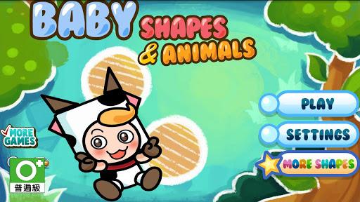 寶寶學形狀識動物