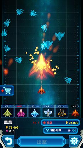 玩街機App|Galaxy Falcon免費|APP試玩