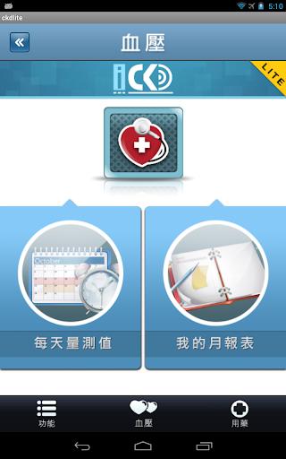 玩免費醫療APP|下載腎好 iCKD Lite app不用錢|硬是要APP