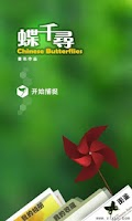 Screenshot of 蝶千寻