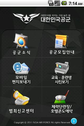 공군 모바일 앱 - screenshot