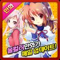 로맨스 야만화 / 성인야설 / 소설 icon