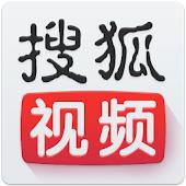 搜狐视频-免费高清美剧电影视频播放器