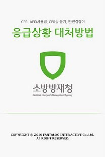First Aid for Korean screenshot for Android