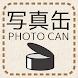 写真缶|写真も動画も送れる!