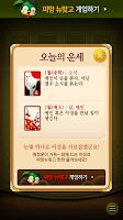 Screenshot of 정통 화투점