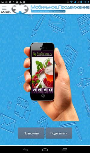 Мобильное Продвижение Бизнеса