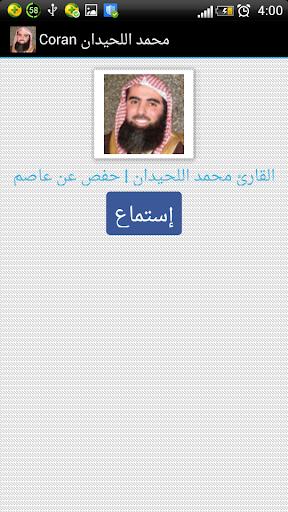 Coran Muhammad Al-luhaidan