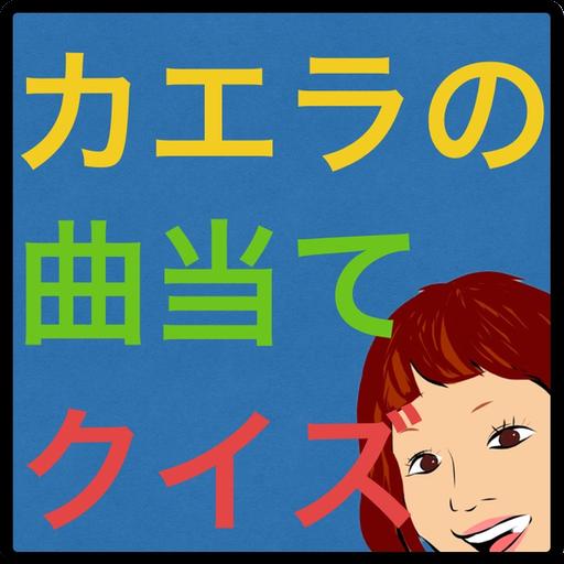 木村カエラ曲当てクイズ