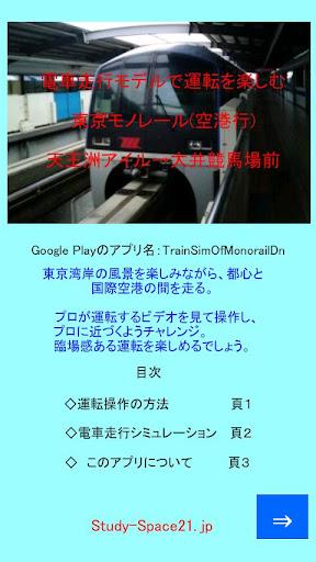 電車モデルで運転:東京モノレール 空港行